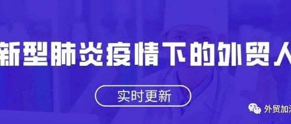 全球告急!欧盟启动绿色通道:中国口罩出口,无需CE标志!