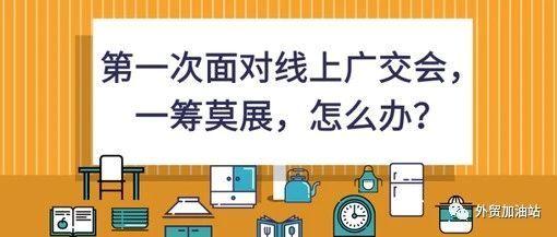 第一次面对线上广交会,一筹莫展,怎么办?(附:网上广交会筹备指南PDF)